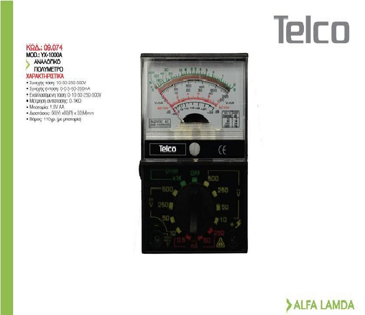 Πολύμετρο Αναλογικό Telco YX-1000A gadgets
