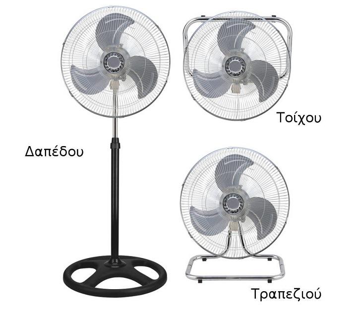 Ανεμιστήρας 3 σε 1 Μεταλλικός 50εκ. 60W ELITE EF-0421 είδη θέρμανσης   ψύξης